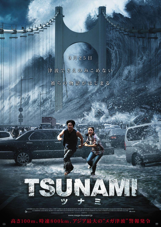Korean Natural Disaster Movies
